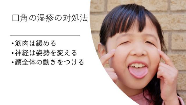 口角の湿疹の対処法