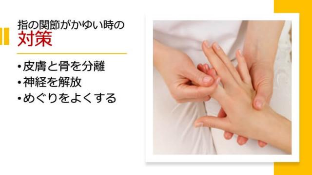 指の関節がかゆい時の対策