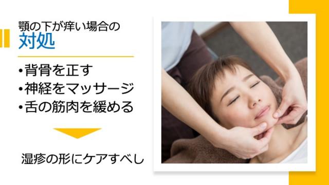 顎の下が痒い場合の対処
