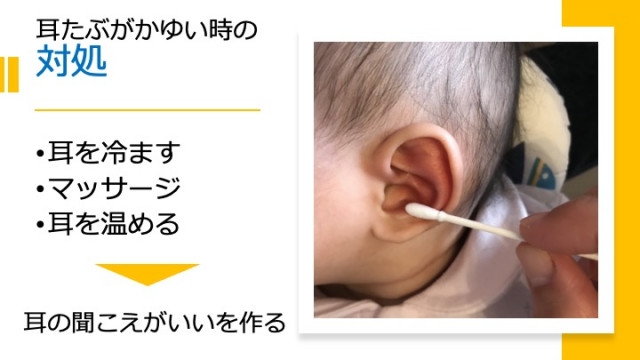 耳たぶがかゆい時の対処