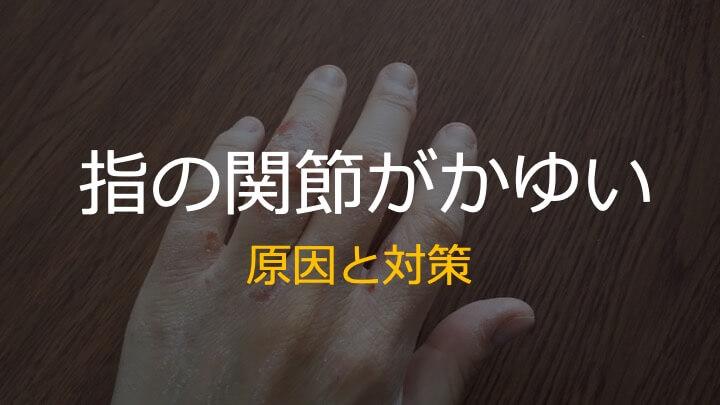 指の関節がかゆい原因と対策