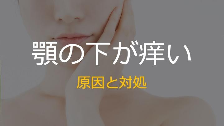 顎の下が痒い原因と対処