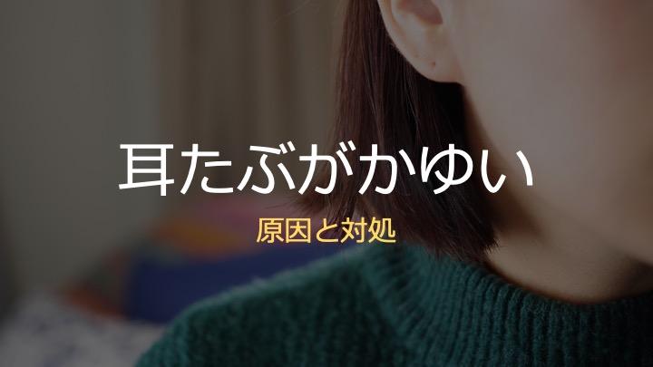 耳たぶがかゆい原因と対処