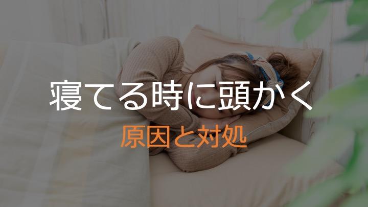 寝てる時に頭かく原因と対処