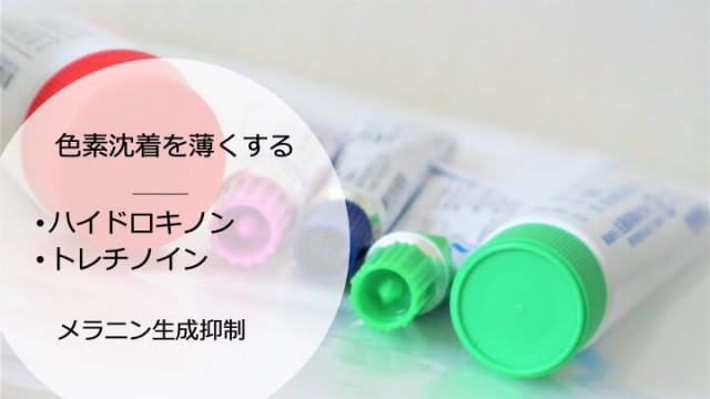 色素沈着の対処は美白剤