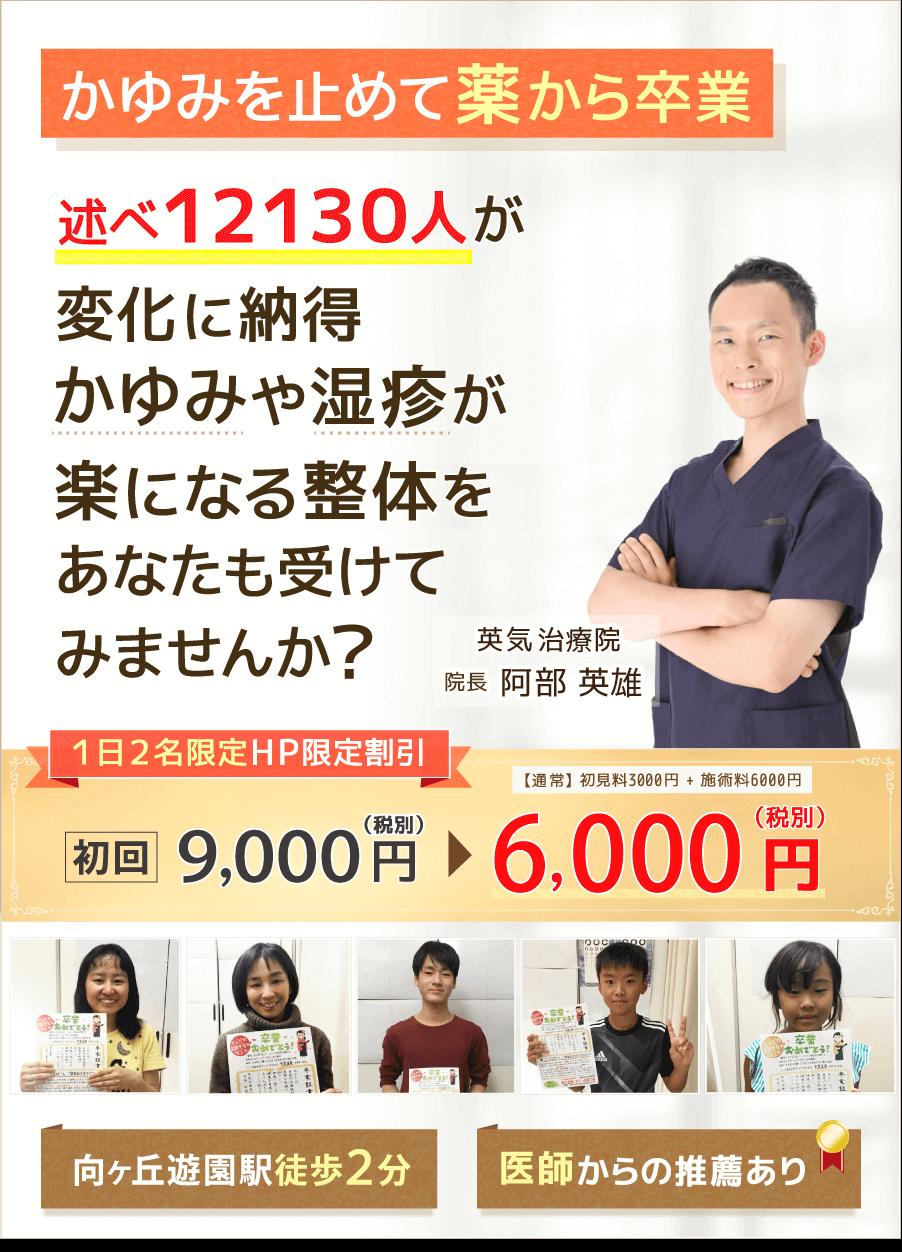 川崎市多摩区でアトピー整体の英気治療院