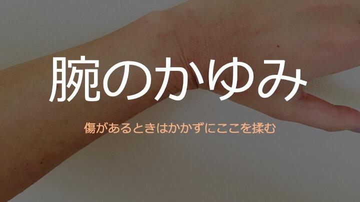 腕のかゆみの原因と対策