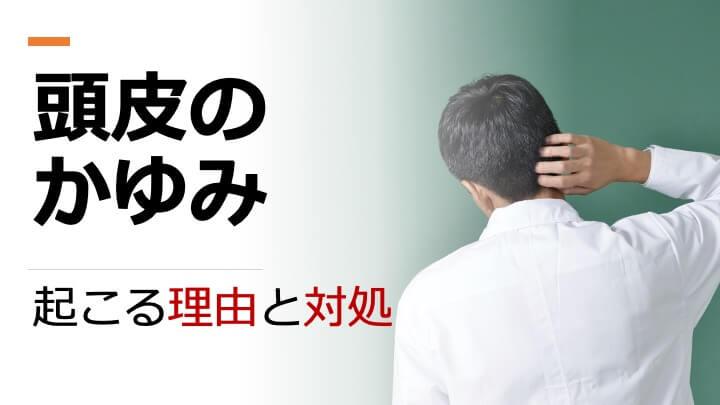 頭皮のかゆみが起こる理由と対処