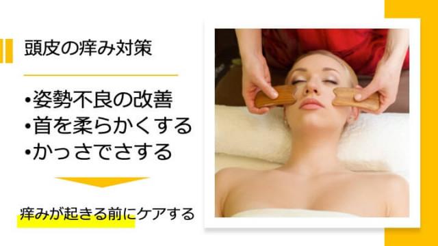 頭皮の痒み対策