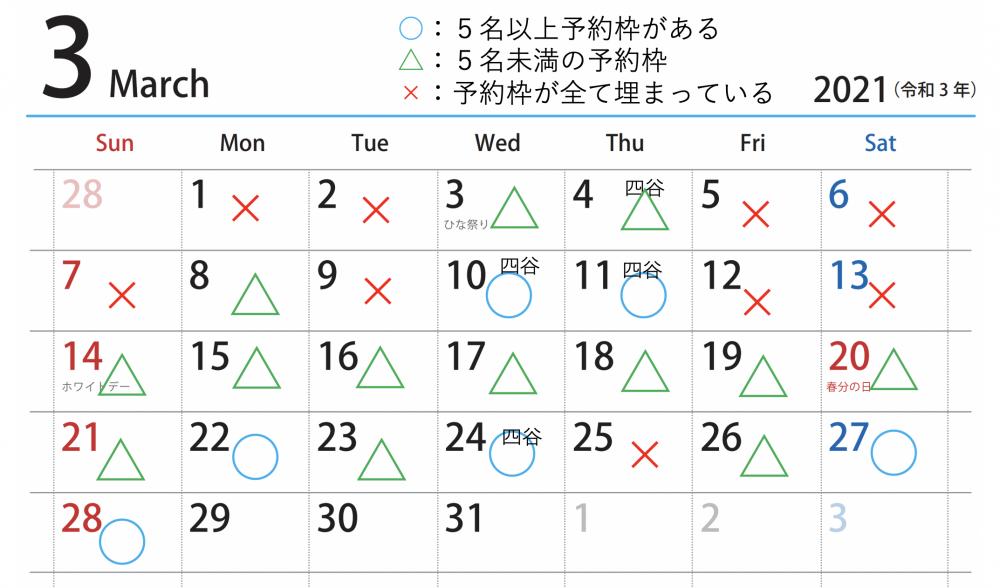 スクリーンショット 2021-03-04 9.23.42